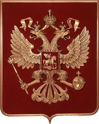 Консульство РФ, что нового?