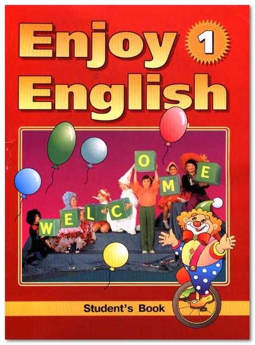 Английский язык - с первого класса